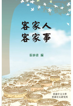 客家人客家事 Hakka Happenings: Personal and Scholarly Accounts of the Lives of the Hakka People