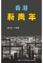 香港新青年 Hong Kong New Youth