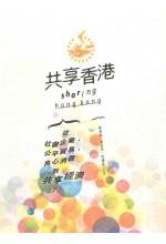 共享香港(缺貨)