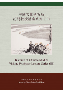 Institute of Chinese Studies Visiting Professor Lecture Series (III) 中國文化研究所訪問教授講座系列 (三)