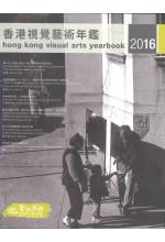 香港視覺藝術年鑑2016 hong kong visual arts yearbook 2016