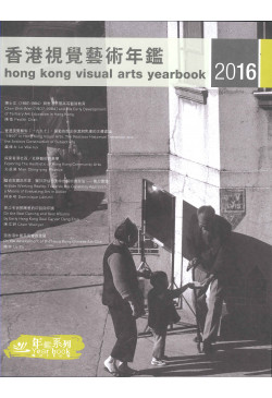 香港視覺藝術年鑑2016 hong kong visual arts yearbook 2016
