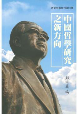 中國哲學研究之新方向