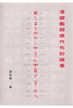 漢語數詞現代化討論集
