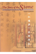 The Story of the Stone 紅樓夢英譯筆記