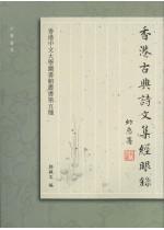 香港古典詩文集經眼錄