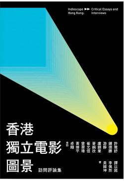香港獨立電影圖景