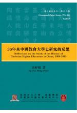 30年來中國教會大學史研究的反思