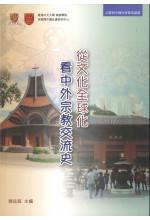 從文化全球化看中外宗教交流史