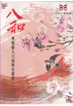 八和粵劇藝人口述歷史叢書 (三) (附DVD)