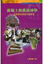 廣場上的漢語神學