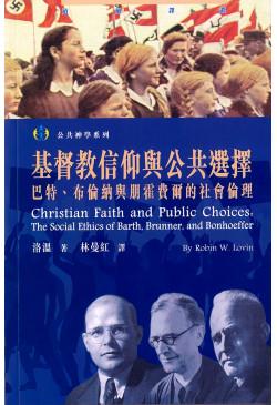 基督教信仰與公共選擇