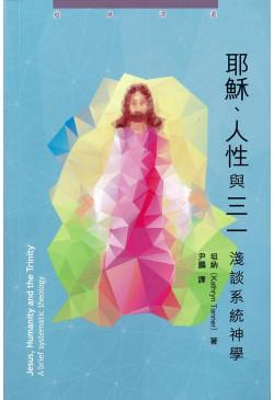 耶穌、人性與三一
