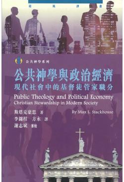 公共神學與政治經濟