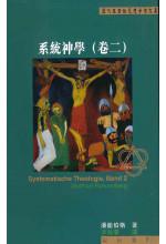 系統神學(卷二)