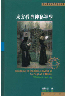 Essai sur la théologie mystique de L'Église d'Orient 東方教會神秘神學