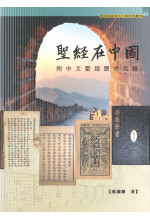 聖經在中國