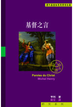 基督之言 Paroles du Christ