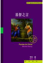 基督之言 Paroles du Christ