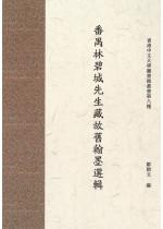 番禺林碧城先生藏故舊翰墨選輯 The Brushmarks of Friendship: Poetry and Calligraphy Treasures in Tribute to Lin Bicheng