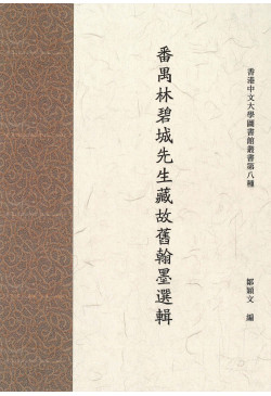 番禺林碧城先生藏故舊翰墨選輯 The Brushmarks of Friendship: Poetry and Calligraphy Treasures in Tribute to Lin Bicheng