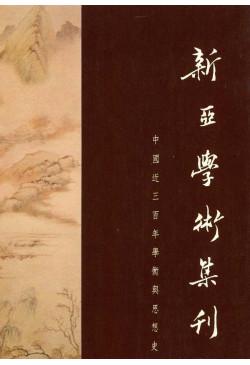 中國近三百年學術與思想史專輯