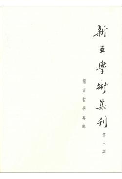 儒家哲學專輯