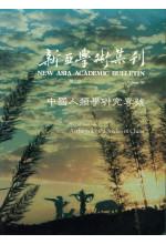 中國人類學研究專號