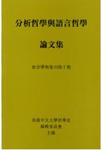 分析哲學與語言哲學論文集