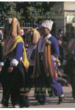 瑤族研究專輯