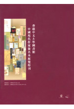 香港中文大學圖書館中國現代作家簽名本展覽特刊