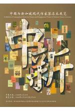 中國與新加坡現代作家簽名本展覽