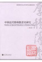 中國近代特殊教育史研究