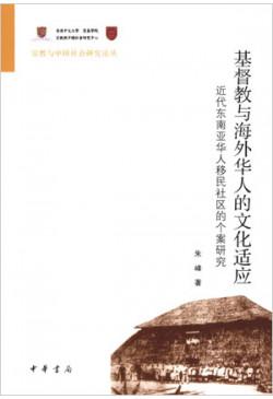 基督教與海外華人的文化適應