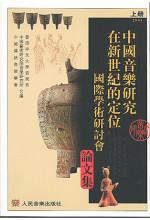 中國音樂研究在新世紀的定位