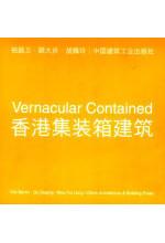 Vernacular Contained 香港集裝箱建築