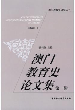 澳門教育史論文集 (第一輯)