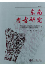 東南考古研究 (第三輯 / 簡體版) Studies on Southeast China Archaeology (Vol.3 / Simplified Chinese)