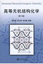高等無機結構化學(簡體字版)