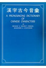 漢字古今音彙 (缺貨)