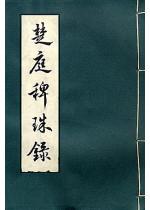 楚庭稗珠錄
