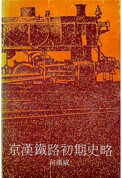 京漢鐵路初期史略