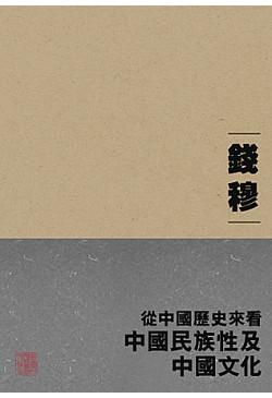 從中國歷史來看中國民族性及中國文化 (1999年版新封面重排版)