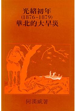 光緒初年 (1876-1879) 華北的大旱災