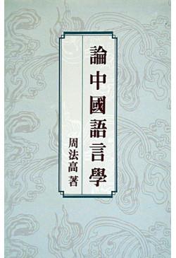 論中國語言學