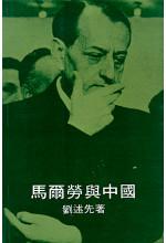 馬爾勞與中國(只有次品)