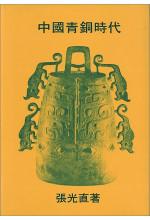 中國青銅時代