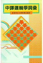 中譯邏輯學詞彙