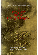 The Literary Mind and the Carving of Dragons (Hardcover)