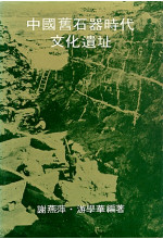 中國舊石器時代文化遺址